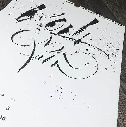 streetart_Kalligraph_33.jpg