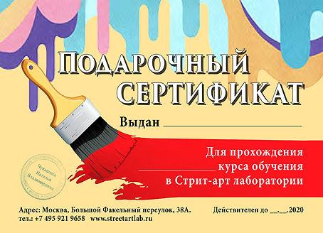 Сертификат_01.jpg