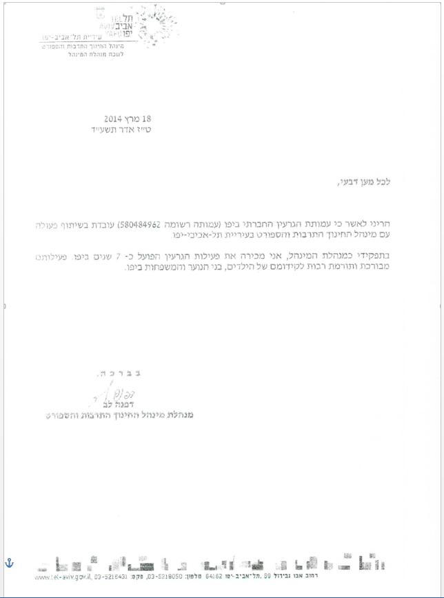 Director of Tel Aviv Municipality
