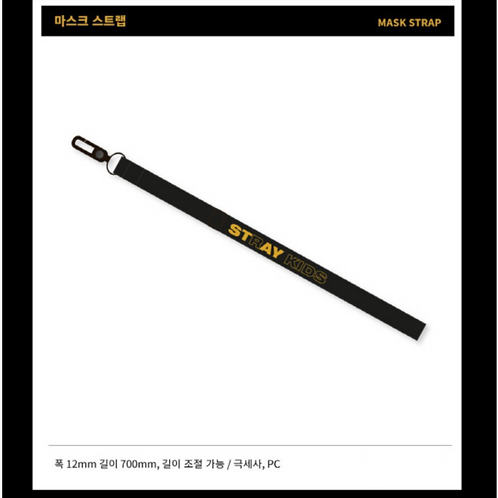 STRAY KIDS OFFICIAL MASK STRAP
