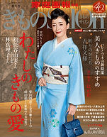200901_kimonoaw_cover.jpg