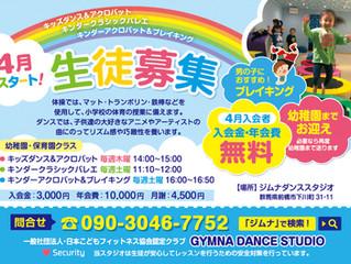 4月スタート幼稚園向け生徒募集!