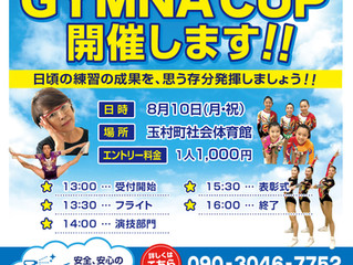 GYMNA CUP開催します!