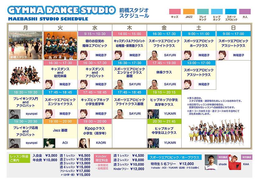 gymna_schedule202009.jpg