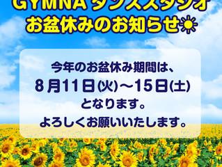 GYMNAダンススタジオお盆休みのお知らせ☀️