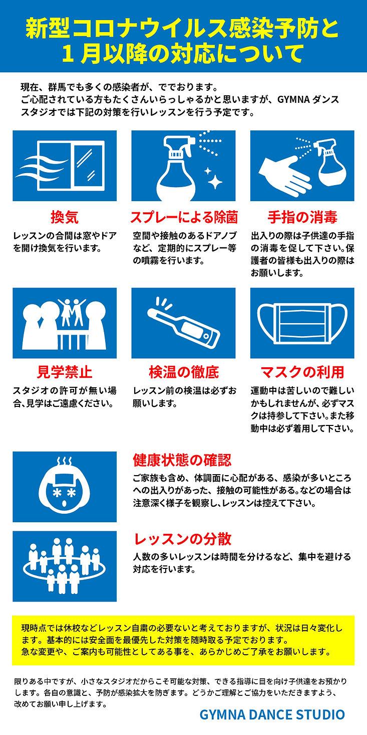 gymna_1gatu_taisaku.jpg