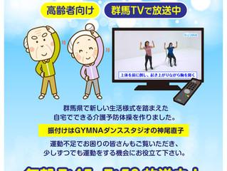 群馬TVにて、ゆったり体操放映されています!