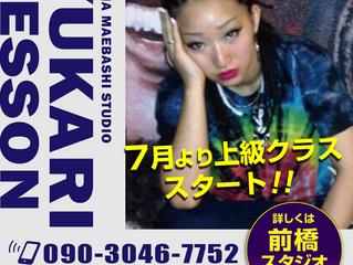 YUKARI・HIPHOPレッスン7月より上級クラススタート!