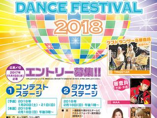 高崎ダンスフェスティバル 高崎ステージ出演!