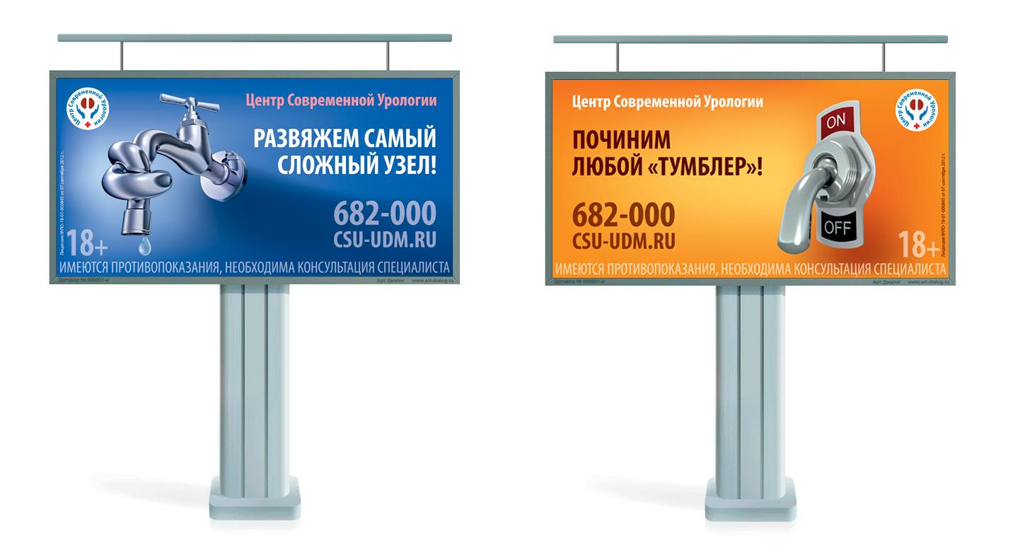 Билборды_ЦСУиХ