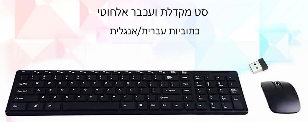 מקלדת + עכבר אלחוטי למחשב