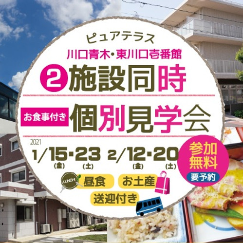 昼食付き ピュアテラス2施設同時見学会(個別対応)