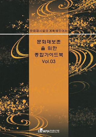 문화재가이드북 03 표지.jpg