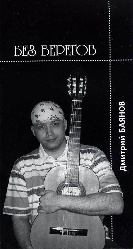 Обложка книги Без берегов (Front)