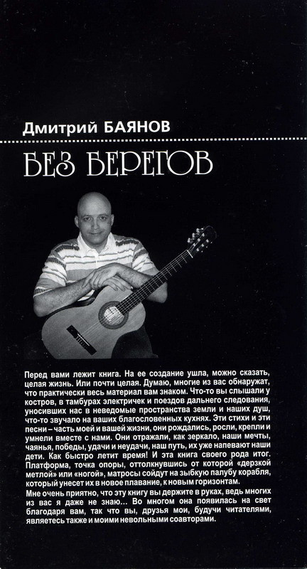 Обложка книги Без берегов  (Back)