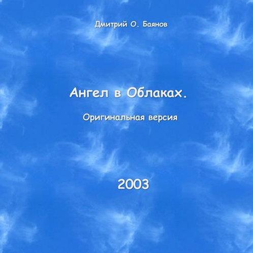 """Дмитрий О. Баянов. """"Ангел в Облаках"""". Муз. альбом. Неискл. лицензия."""