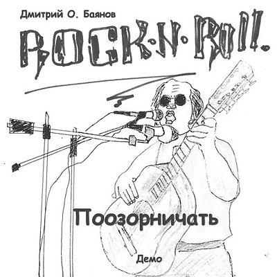 """Дмитрий О. Баянов. """"Поозорничать (демо)"""". Муз. альбом. Неискл. лицензия."""