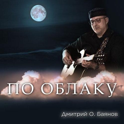 """Дмитрий О. Баянов """"По Облаку"""". Муз. альбом. Неискл. лицензия"""