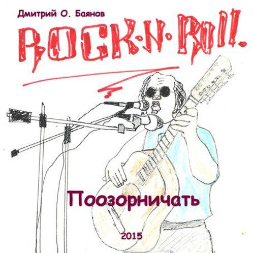 """Дмитрий О. Баянов """"Поозорничать"""". Муз. альбом. Неискл. лицензия"""