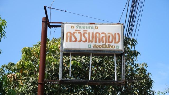 09 ป้ายหน้าร้าน