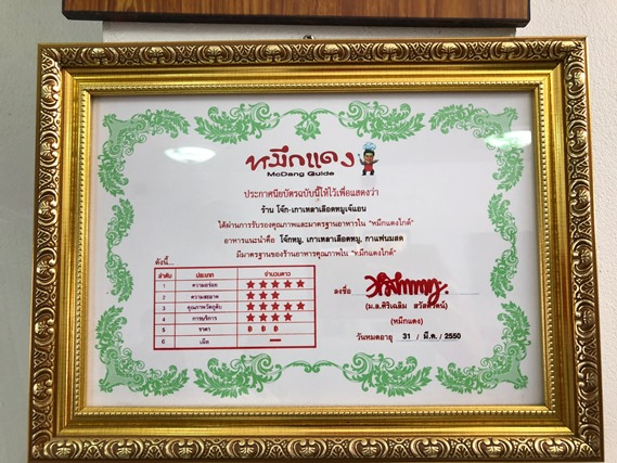13 ป้ายมาชิมตั้งแต่ปี 2550