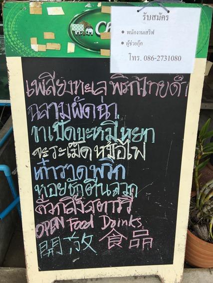 18 ป้ายอาหารแนะนำ