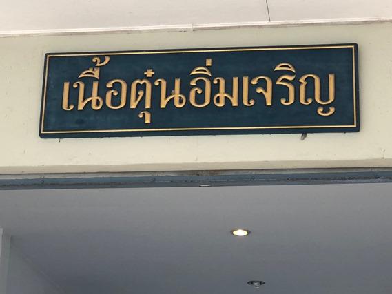 02 ป้ายชื่อหน้าร้าน