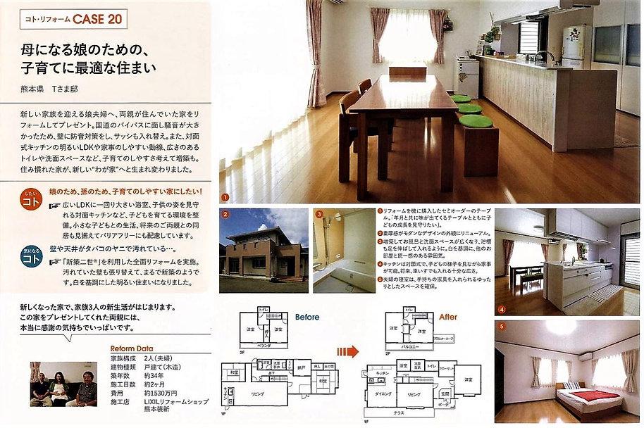 熊本県T様邸.JPG