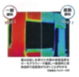 サーモグラフィー.JPG