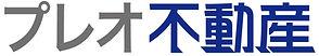 プレオ不動産ロゴ1.JPG