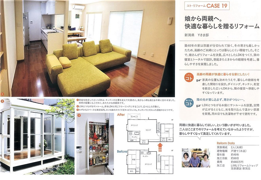 新潟県Y様邸.JPG
