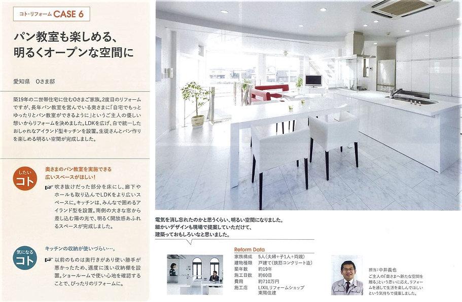 愛知県O様邸1.JPG