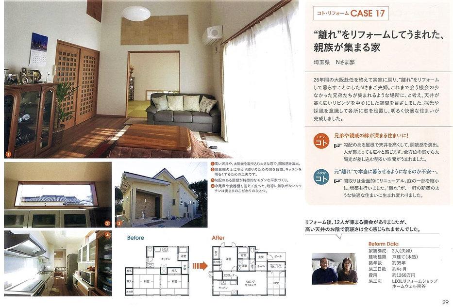 埼玉県N様邸.JPG