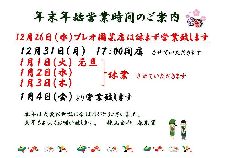 年末年始営業日.JPG