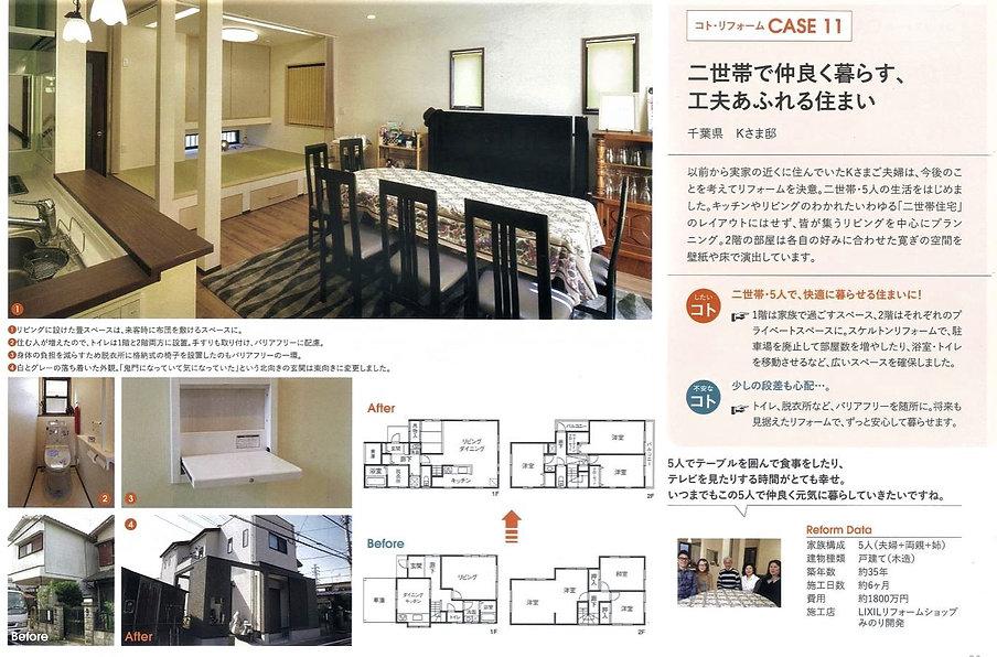 千葉県K様邸.JPG