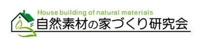 自然素材家づくり研究会.JPG