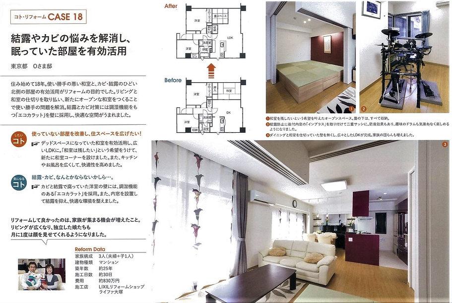 東京都O様邸.JPG
