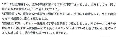 塗装アンケート Y様.JPG