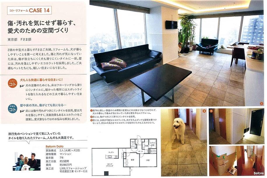 東京都F様邸.JPG