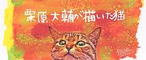 栗原大輔が描いた猫タイトル.jpg