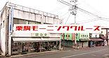 栗駒モーニングクルーズヘッダ.jpg