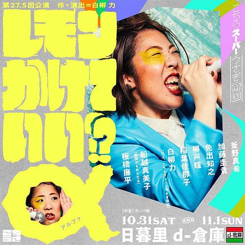 【DVD】レモンかけていい??α