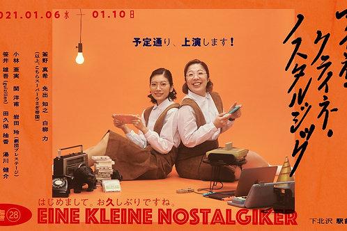 【台本】アイネ・クライネ・ノスタルジック 上演台本