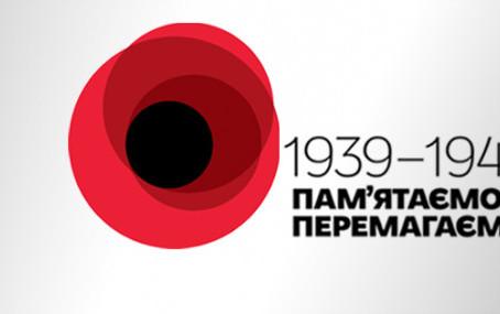 Матеріали до відзначення Дня пам'яті та примирення (8 травня) та Дня перемоги над нацизмом у Другій