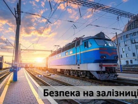 Щодо попередження та недопущення травматизму на об'єктах залізничного транспорту