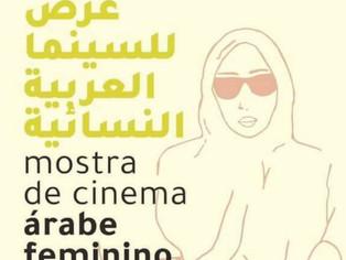 Mostra de Cinema Árabe Feminino é destaque no CCBB RJ