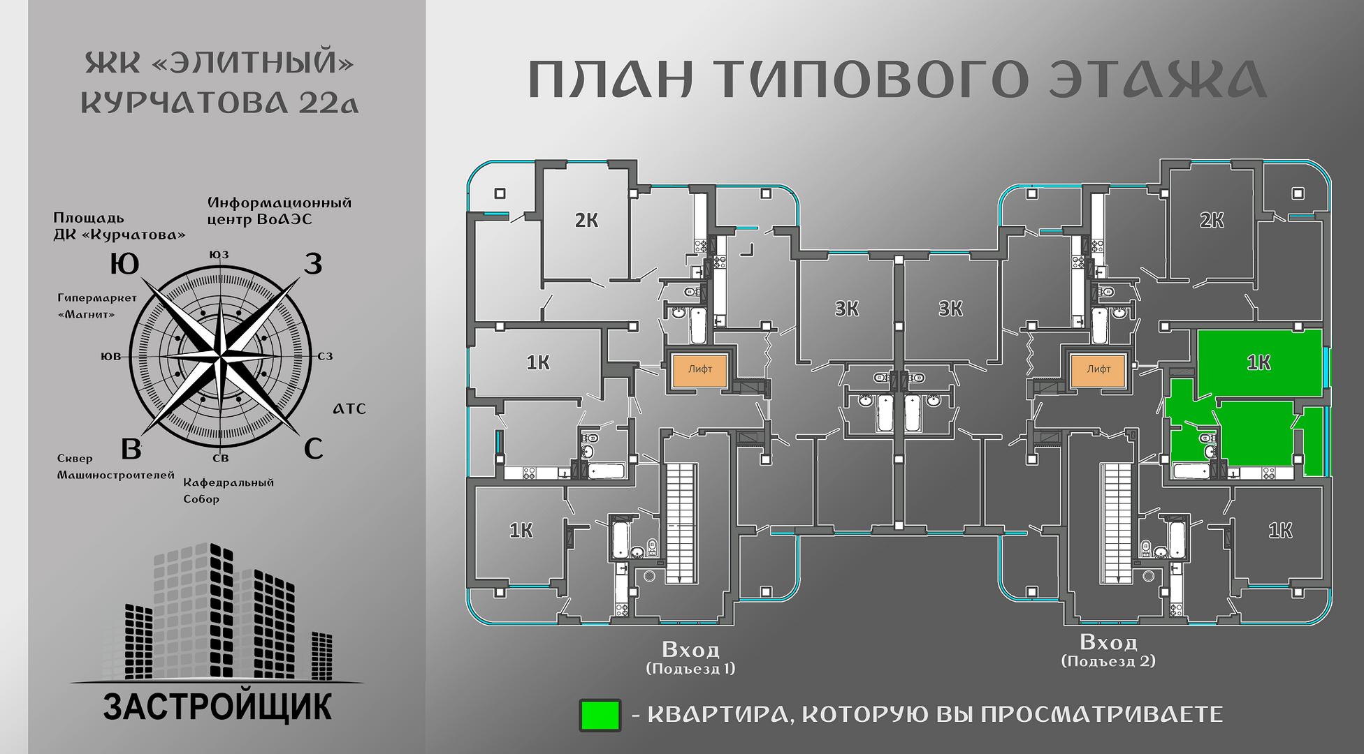 1к прав центр Планировка общаяя.png