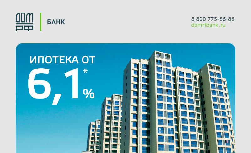 Ставка по ипотеке 6,1 от наших партнеров ДОМ.РФ.БАНК
