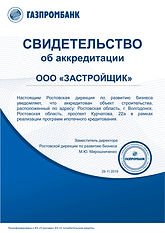 Сертификат_аккредитация_3.jpg