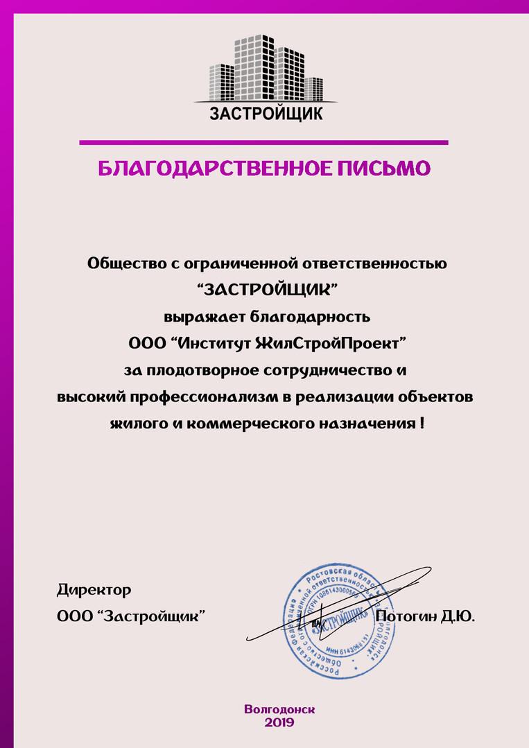 """ООО """"застройщик"""""""